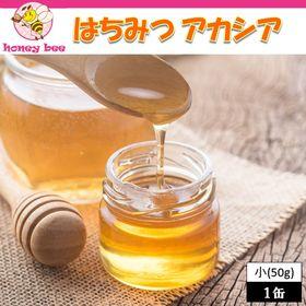 【50g × 1個】 honey bee はちみつ アカシア...