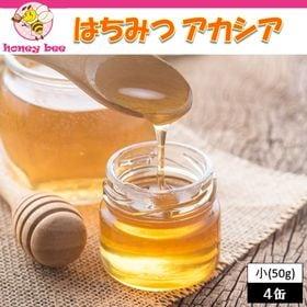 【50g × 4個】 honey bee はちみつ アカシア...