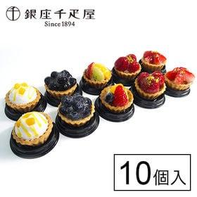 【10個入り】銀座千疋屋 プチフルーツタルト