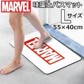 Lサイズ 速乾 洗濯不要【珪藻土 バスマット】マーベル