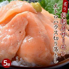 """【200g×5袋】""""炙り""""お刺身サーモン大トロハラス切り落と..."""