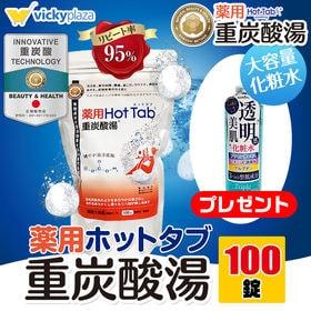 [100錠 ]【重炭酸入浴剤】薬用ホットタブ重炭酸湯| 大容...