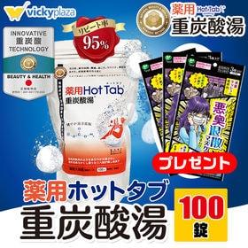 【重炭酸入浴剤】薬用ホットタブ重炭酸湯100錠   消臭フィ...