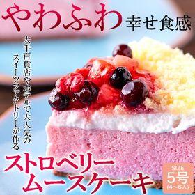 ふわふわ ストロベリームース ケーキ 5号 冷凍A