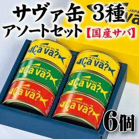 【計6缶(各2缶)】国産さば缶「サヴァ」3種アソートセット