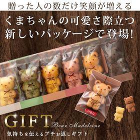 【6個入】くまちゃんマドレーヌ(ギフトBOXタイプ)