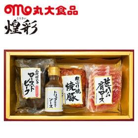 丸大食品 煌彩シリーズ 3種詰合せローストビーフセット(GL...