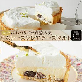 ラムレーズン チーズタルト 5号 誕生日ケーキ バースデイケ...