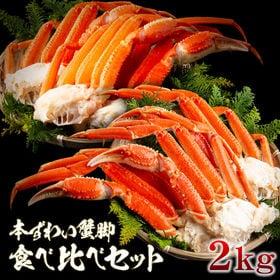 【計2kg】本ズワイ蟹脚の食べ比べセット