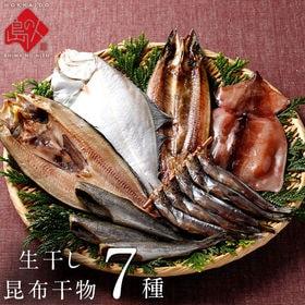 【7種類13尾】北海道 利尻昆布干物セット 魚 詰め合わせ【...