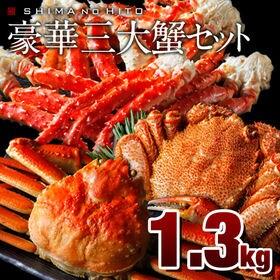 【1.3kg】タラバ・ズワイ・毛蟹を食べつくし!豪華三大蟹セ...