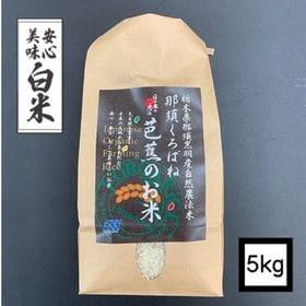 【5kg】プレミアム有機白米 「那須くろばね芭蕉のお米」 J...