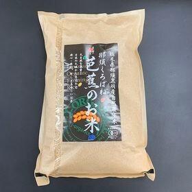 【10kg】プレミアム有機玄米 「那須くろばね芭蕉のお米」 ...