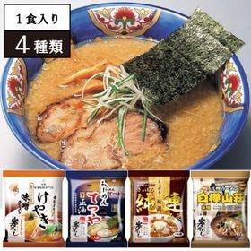【4種計4食】札幌有名店ラーメン食べ比べ