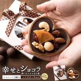 【予約受付】2/7~順次出荷【1個入】想いをのせる宝石箱 幸...