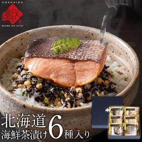 【1人前×6食】常温OK 北海道産 ゴロっと具材のお茶漬け6...