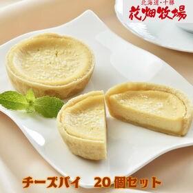 【20個セット】花畑牧場チーズパイ