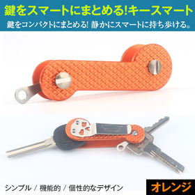 【オレンジ】鍵をスマートにまとめる!キースマート