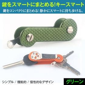 【グリーン】鍵をスマートにまとめる!キースマート
