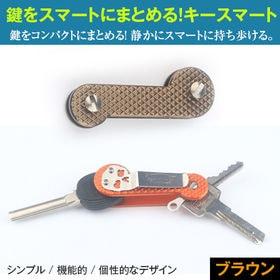 【ブラウン】鍵をスマートにまとめる!キースマート