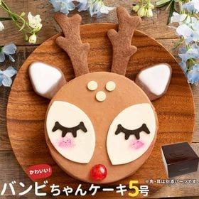 【5号(直径約15cm)】バンビちゃんケーキ5号
