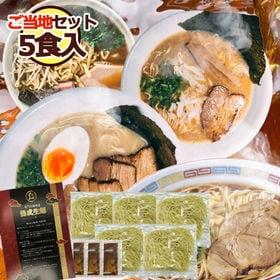 【120g×5食】ご当地ラーメンセット(尾道・かき味噌・博多...