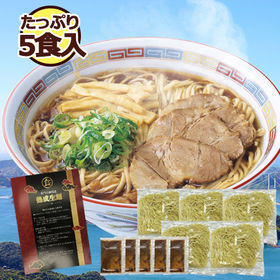 【120g×5袋】尾道ラーメンセット 5食入