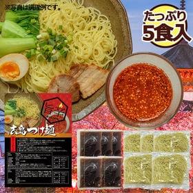 【120g×5袋】広島つけ麺  5食セット