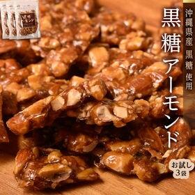 【3袋】沖縄県産黒糖使用 黒糖アーモンド ジッパー付き袋で保...