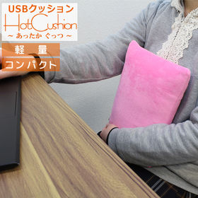 [ピンク] USBあったかクッション ※1年保証