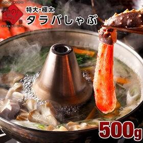 【500g】極太タラバガニ ポーション 折れ込み(お試し)