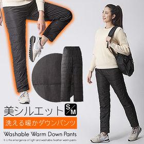 【S-M/ブラック】洗える暖かダウンパンツ