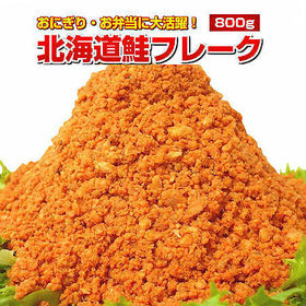 【計800g(400g×2)】北海道産秋鮭使用!!鮭フレーク