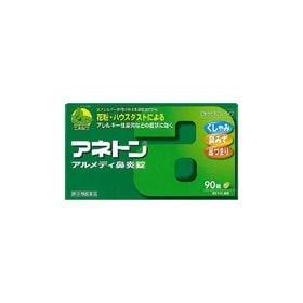 【指定第2類医薬品】アネトンアルメディ鼻炎錠 90錠 くしゃ...