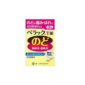 【第3類医薬品】 ペラックT錠 18錠 トランサミンと同成分...