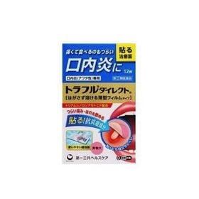 【指定第2類医薬品】トラフル ダイレクト(12枚)口内炎