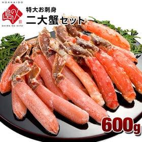 【計600g】≪極太・特大≫お刺身二大蟹カニセット