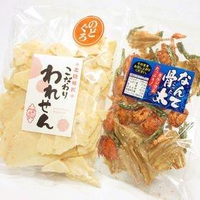 なんて骨太(40gx1) のどぐろせんべい(85gx1)煎餅...