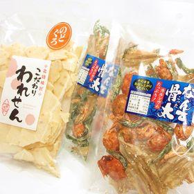 なんて骨太(40gx2) のどぐろせんべい(85gx1)煎餅...