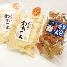 なんて骨太(40gx1) のどぐろせんべい(85gx2)煎餅...
