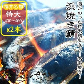 【400~450g×2本】福井名物「浜焼きサバ」2本セット