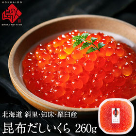 【260g(130g×2)】北海道産 昆布だし 鮭いくら醤油...