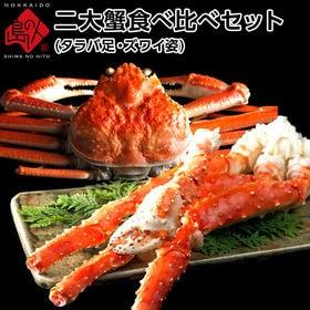 【1.0kg】タラバ・ズワイを食べつくし 豪華二大蟹セット