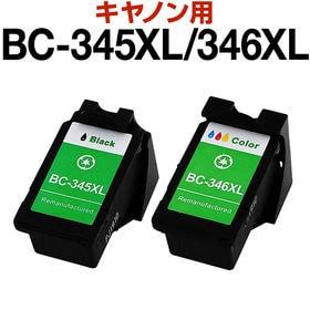 キャノン canon インク 互換インク BC-345XL/...