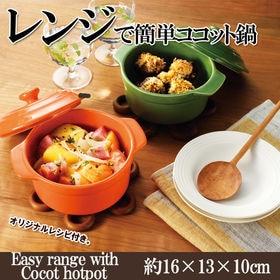【カラーランダム】レンジで簡単ココット鍋