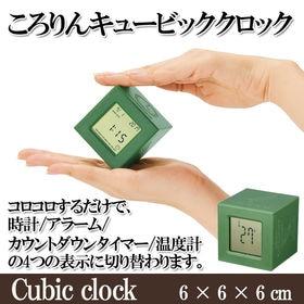 【カラーランダム】ころりんキュービッククロック