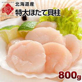 【800g】北海道産 特大ほたて貝柱 割れなし正規品 帆立