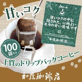 [100袋]Qグレード珈琲豆使用ドリップバッグコーヒーセット<種類:甘いコク> | Qグレード珈琲豆を数多く取り扱う加藤珈琲店だから作れるドリップバッグコーヒー