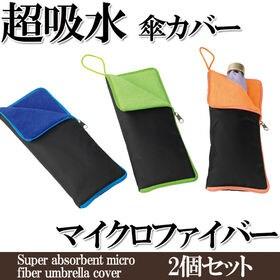 【カラーランダム】超吸水マイクロファイバー傘カバー2個セット