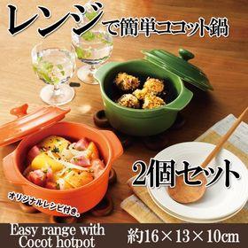 【2個セット】レンジで簡単ココット鍋【カラーランダム】